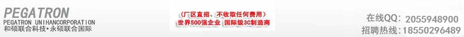 苏州华硕电子厂招聘信息苏州电子厂招工华硕招聘官方网站