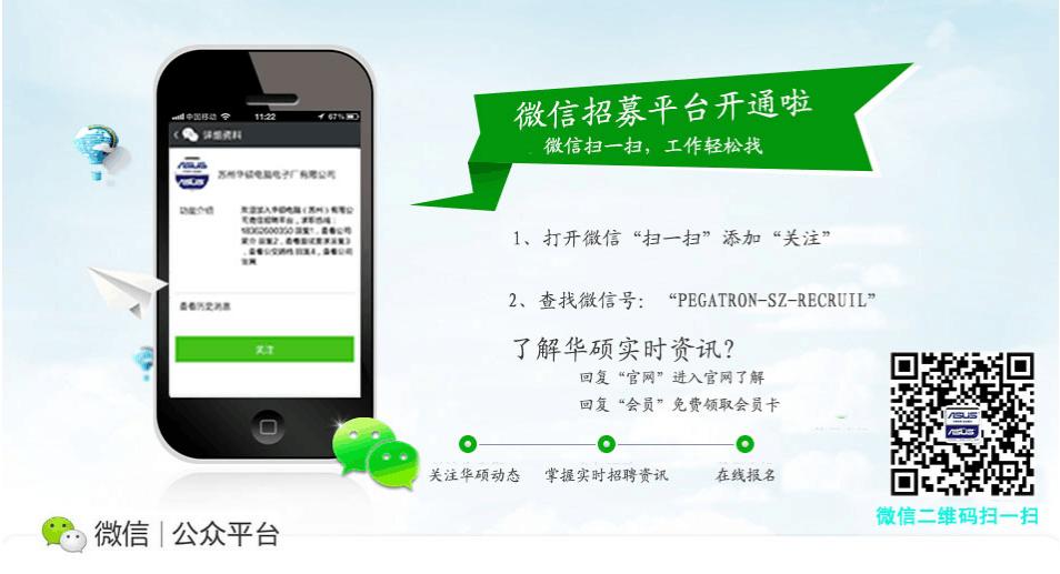 苏州华硕电子厂微信招聘平台